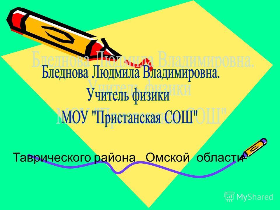 Таврического района Омской области