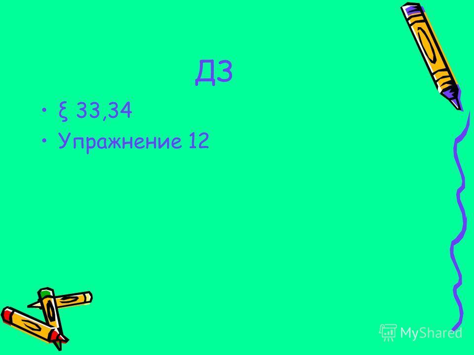 ДЗ ξ 33,34 Упражнение 12