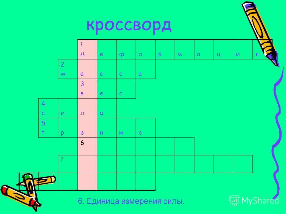 кроссворд 1д1д еформация 2м2масса 3в3вес 4с4сила 5т5трение 6 7 8 6. Единица измерения силы.