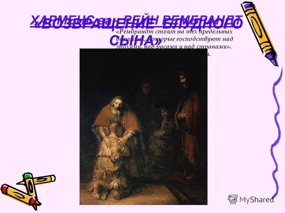 ХАРМЕНС ван РЕЙН РЕМБРАНДТ «Рембрандт стоит на тех предельных вершинах, которые господствуют над эпохами, над расами и над странами». Э.Верхарн. «ВОЗВРАЩЕНИЕ БЛУДНОГО СЫНА»