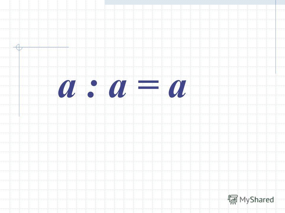 а : а = а