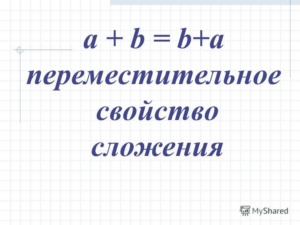 a + b = b+a переместительное свойство сложения