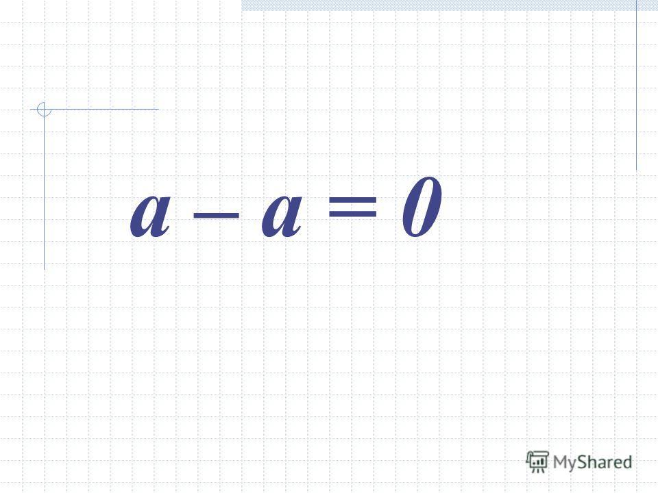 а – а = 0