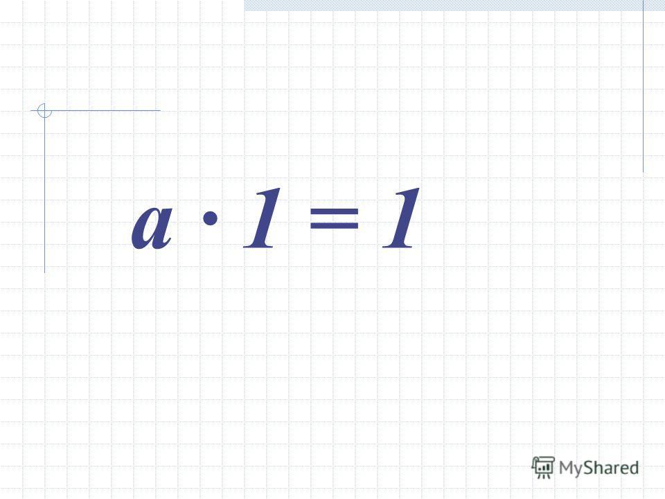а · 1 = 1