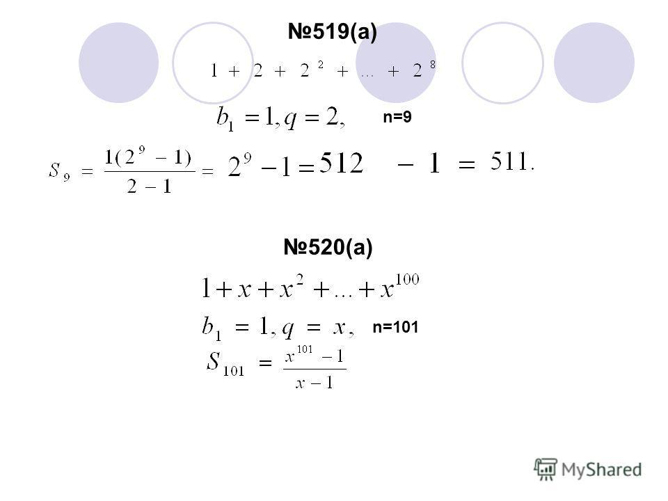 519(а) 520(а) n=9 n=101