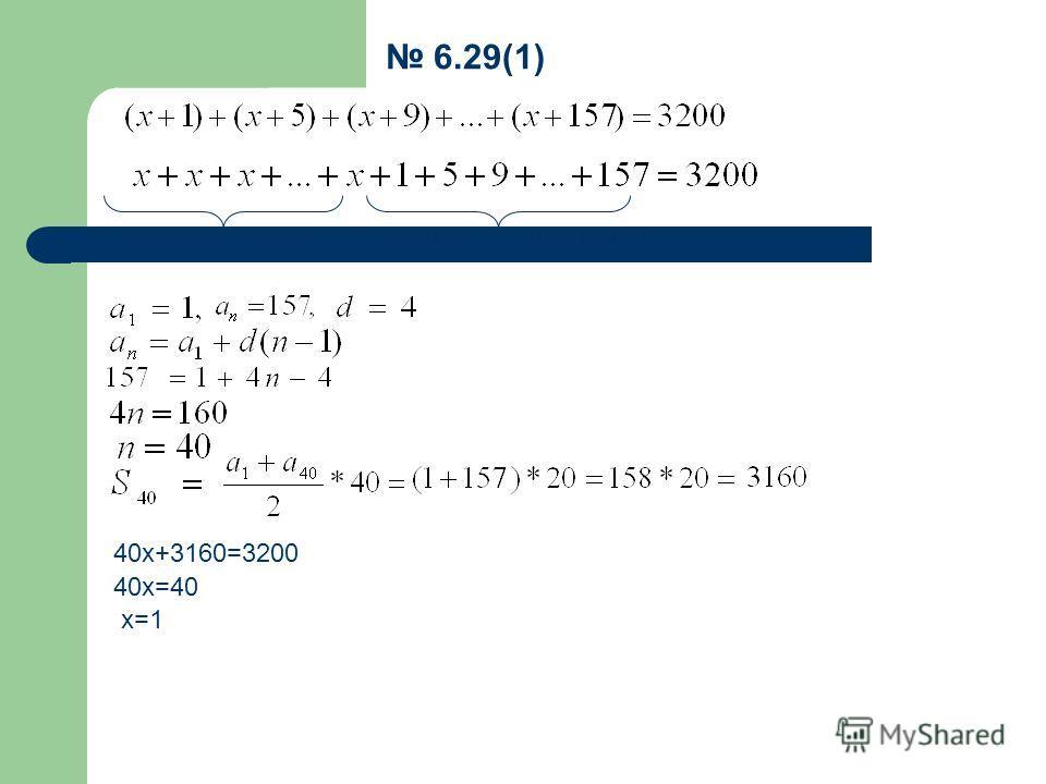 6.29(1) 40 Арифметическая прогрессия 40x+3160=3200 40x=40 x=1