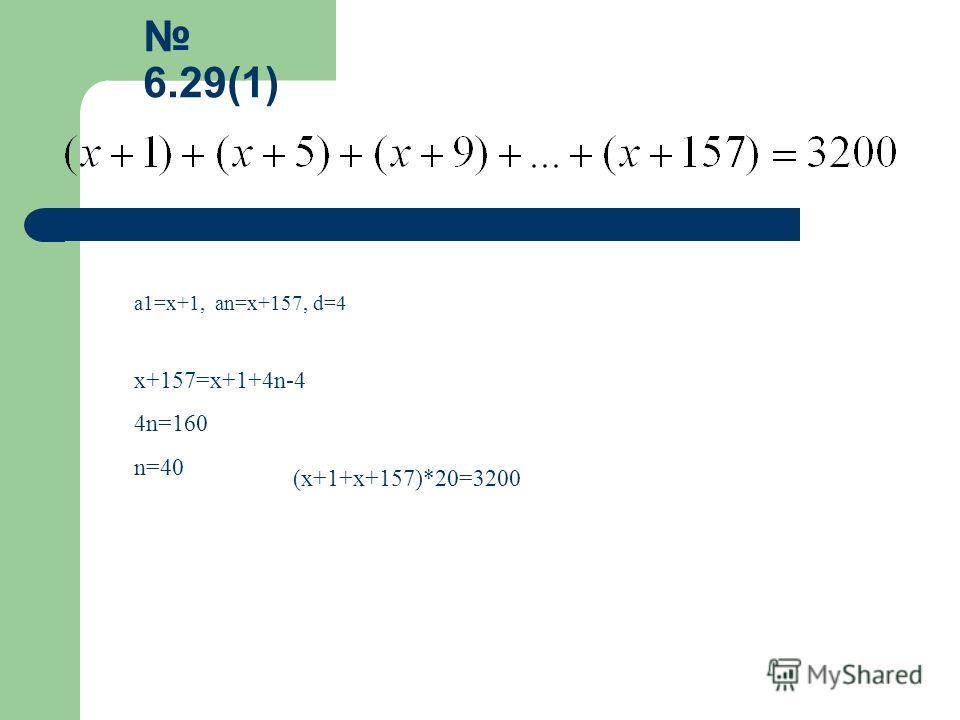 6.29(1) a1=x+1, an=x+157, d=4 x+157=x+1+4n-4 4n=160 n=40 (x+1+x+157)*20=3200