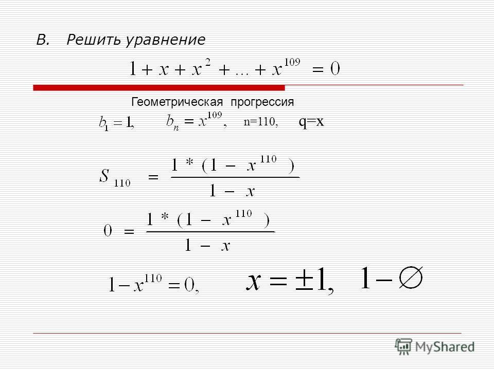 B. Решить уравнение Геометрическая прогрессия n=110, q=x