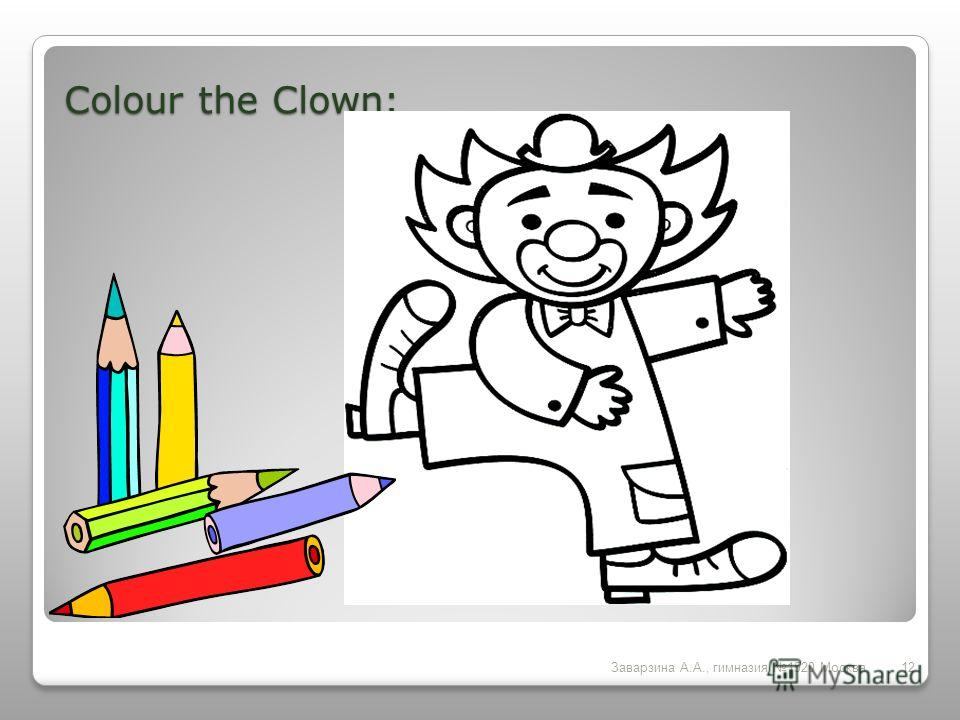 Colour the Clown: Colour the Clown: Заварзина А.А., гимназия 1520 Москва12