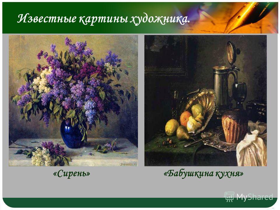 Известные картины художника. «Сирень» «Бабушкина кухня»