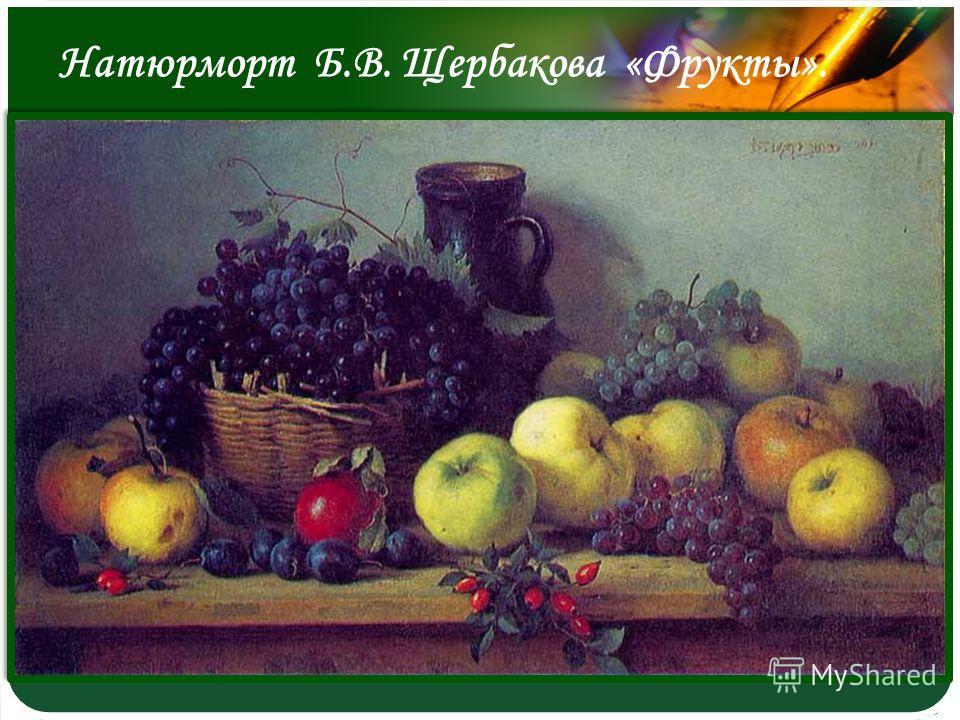 Натюрморт Б.В. Щербакова «Фрукты».