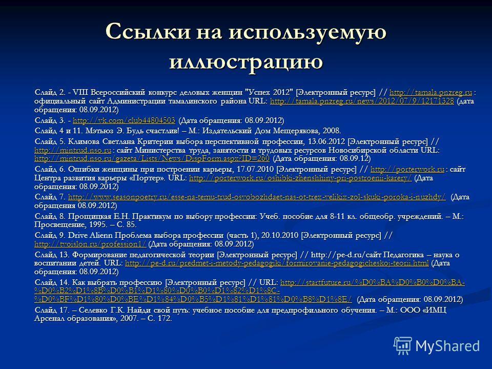Ссылки на используемую иллюстрацию Слайд 2. - VIII Всероссийский конкурс деловых женщин