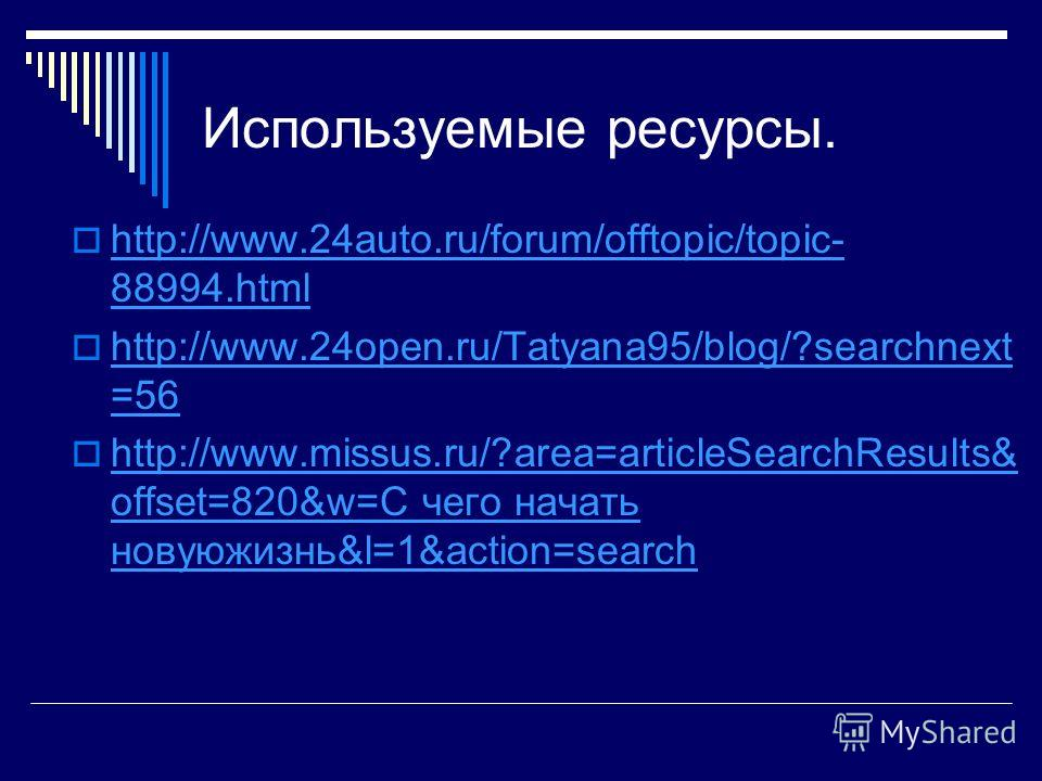 http://www.24auto.ru/forum/offtopic/topic- 88994.html http://www.24auto.ru/forum/offtopic/topic- 88994.html http://www.24open.ru/Tatyana95/blog/?searchnext =56 http://www.24open.ru/Tatyana95/blog/?searchnext =56 http://www.missus.ru/?area=articleSear