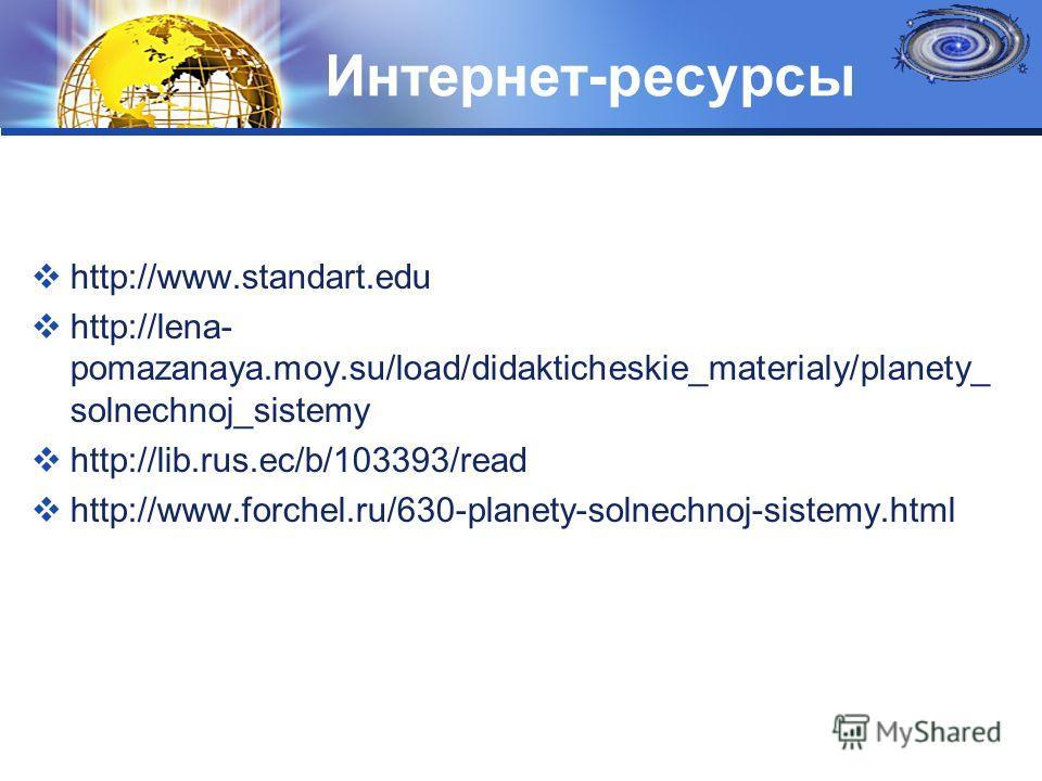 LOGO Интернет-ресурсы http://www.standart.edu http://lena- pomazanaya.moy.su/load/didakticheskie_materialy/planety_ solnechnoj_sistemy http://lib.rus.ec/b/103393/read http://www.forchel.ru/630-planety-solnechnoj-sistemy.html