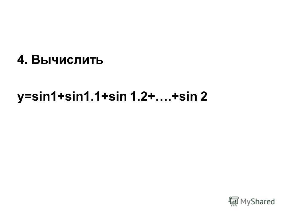 4. Вычислить y=sin1+sin1.1+sin 1.2+….+sin 2