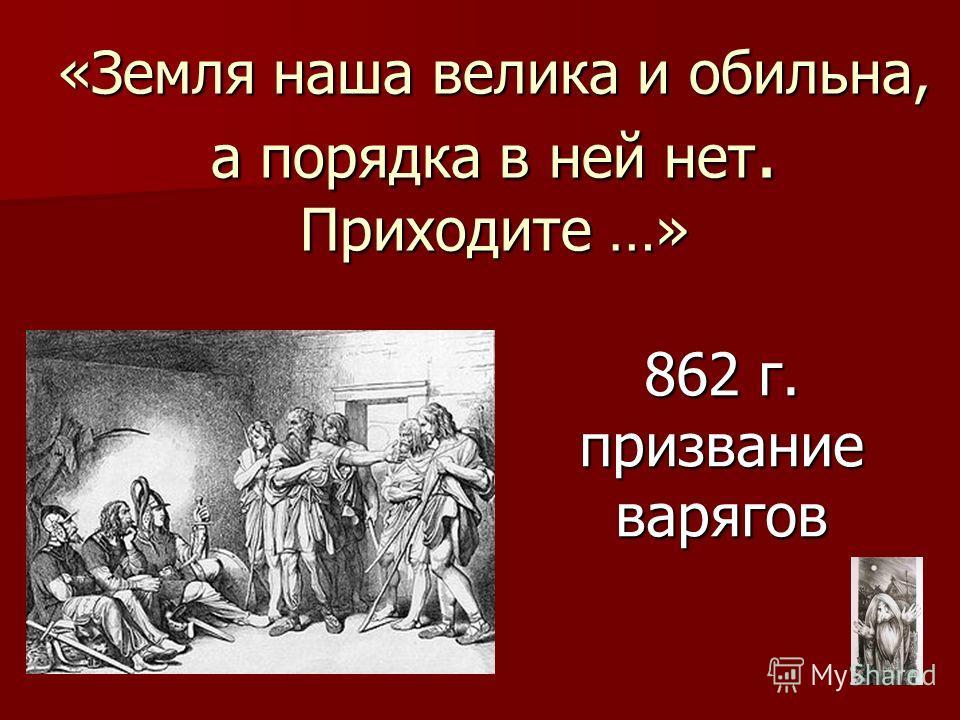 Гибель Святослава на Днепровских порогах «В год 6480 (972), когда наступила весна, отправился он к порогам. И напал на него Куря, князь печенежский, и убили, и взяли голову его, и сделали чашу из черепа, оковав его, и пили из него…» «В год 6480 (972)
