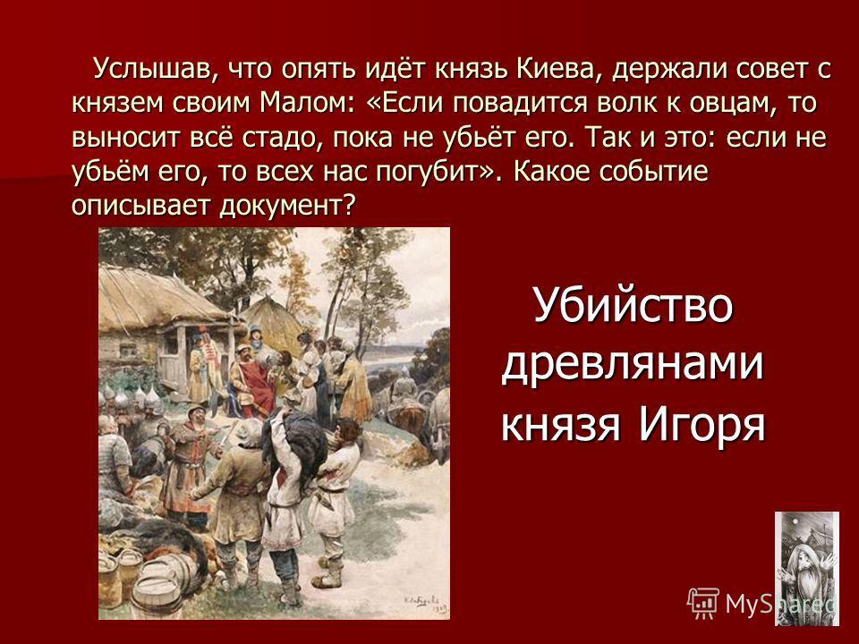 Взятие Константинополя Олегом в 907 г. Руссы «воевали» окрестности города, взяли огромную добычу, а потом вытащили суда на сушу, подняли паруса и под прикрытием ладей, защищавших их от неприятельских стрел, двинулись под самые стены города. Какой гор