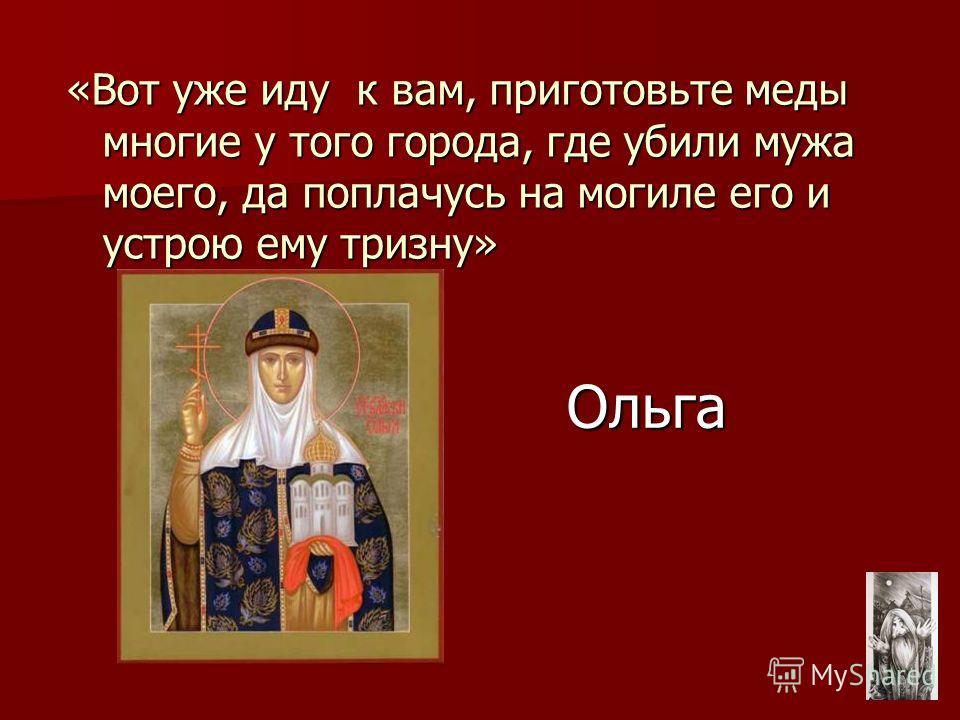 Убийство древлянами князя Игоря Услышав, что опять идёт князь Киева, держали совет с князем своим Малом: «Если повадится волк к овцам, то выносит всё стадо, пока не убьёт его. Так и это: если не убьём его, то всех нас погубит». Какое событие описывае