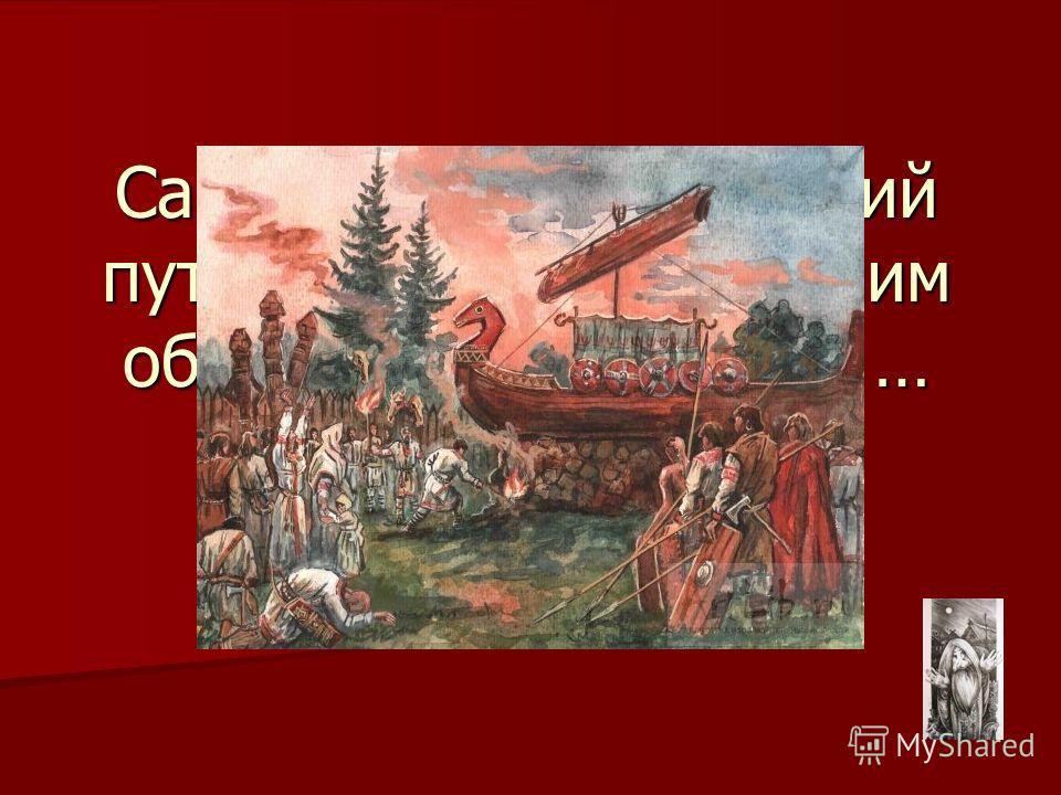 Самый весёлый праздник славян с обильными пиршествами и гуляниями – катанием с гор, ряжением и другими потехами. Наряжали чучело, которое потом …. Масленица