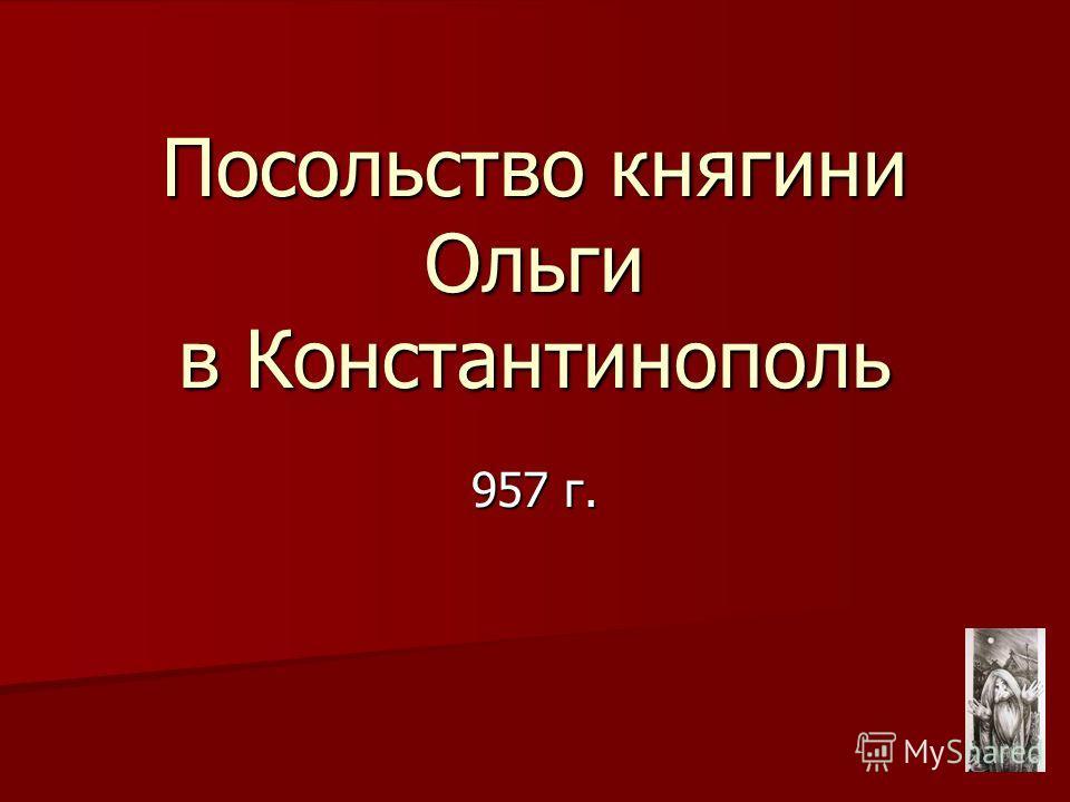 Объединение Киева и Новгорода князем Олегом произошло в …? 882 г.
