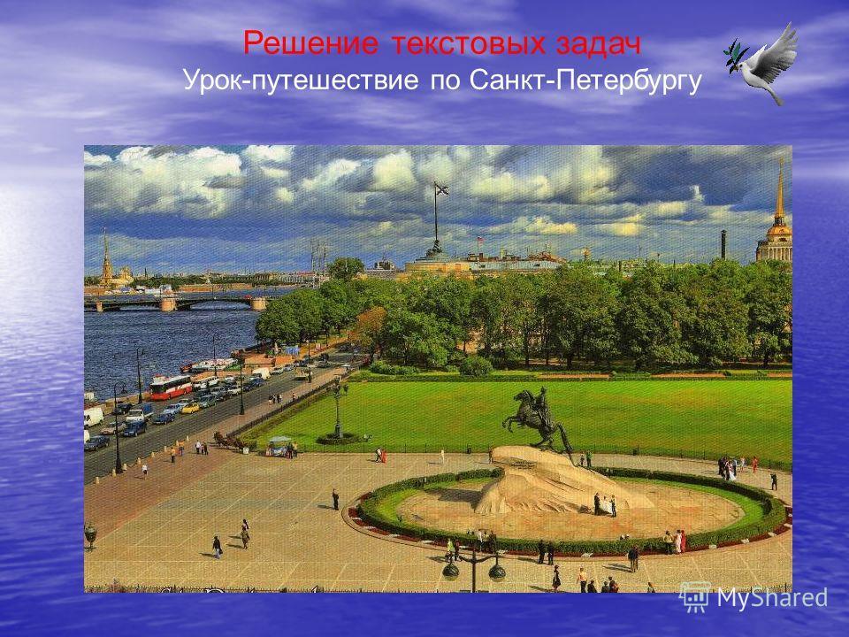 Решение текстовых задач Урок-путешествие по Санкт-Петербургу