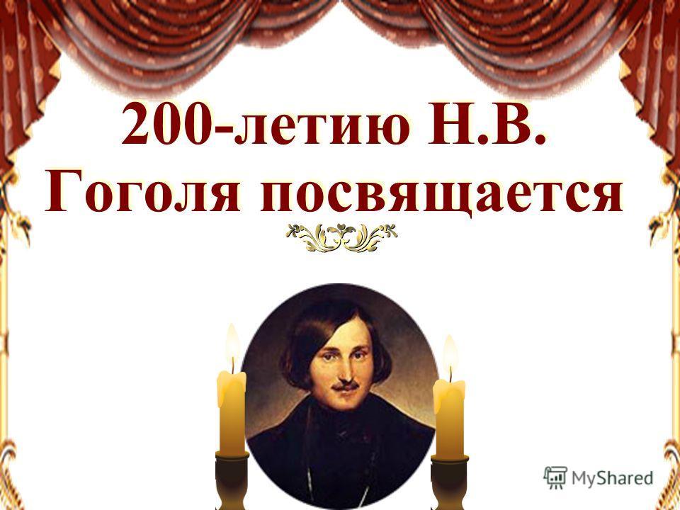 200-летию Н.В. Гоголя посвящается