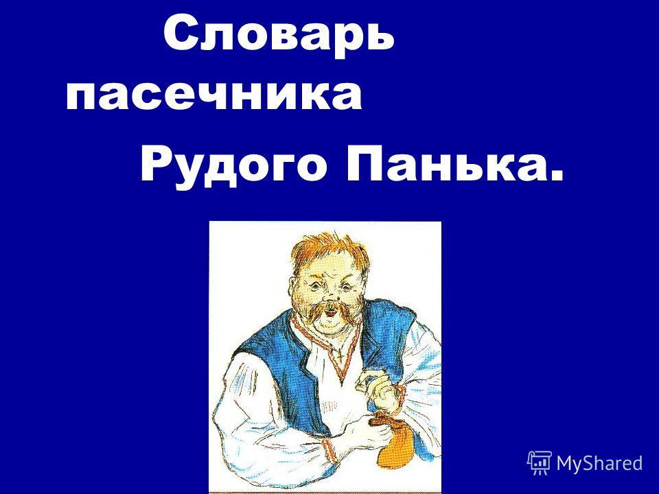 Словарь пасечника Рудого Панька.