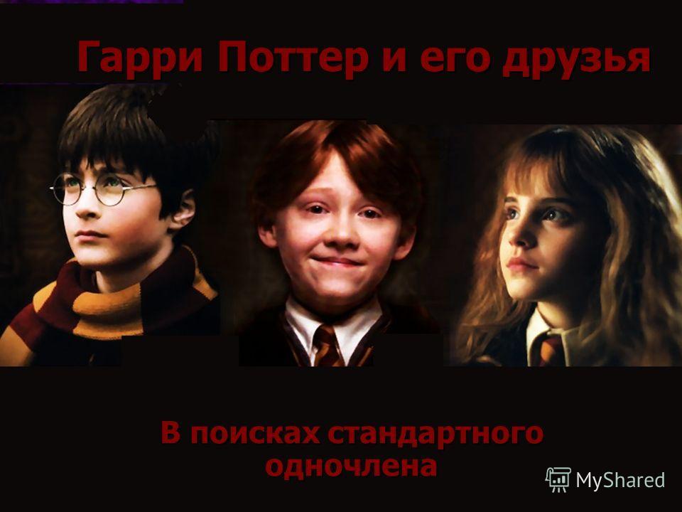 Гарри Поттер и его друзья В поисках стандартного одночлена