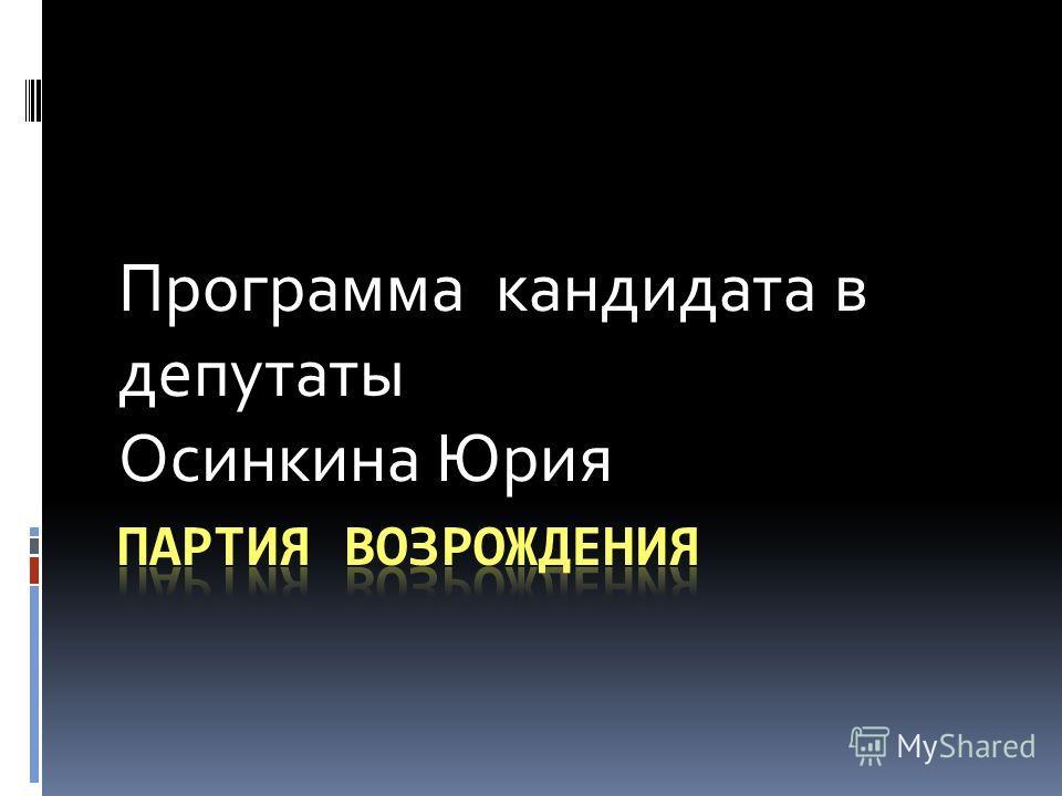 Программа кандидата в депутаты Осинкина Юрия