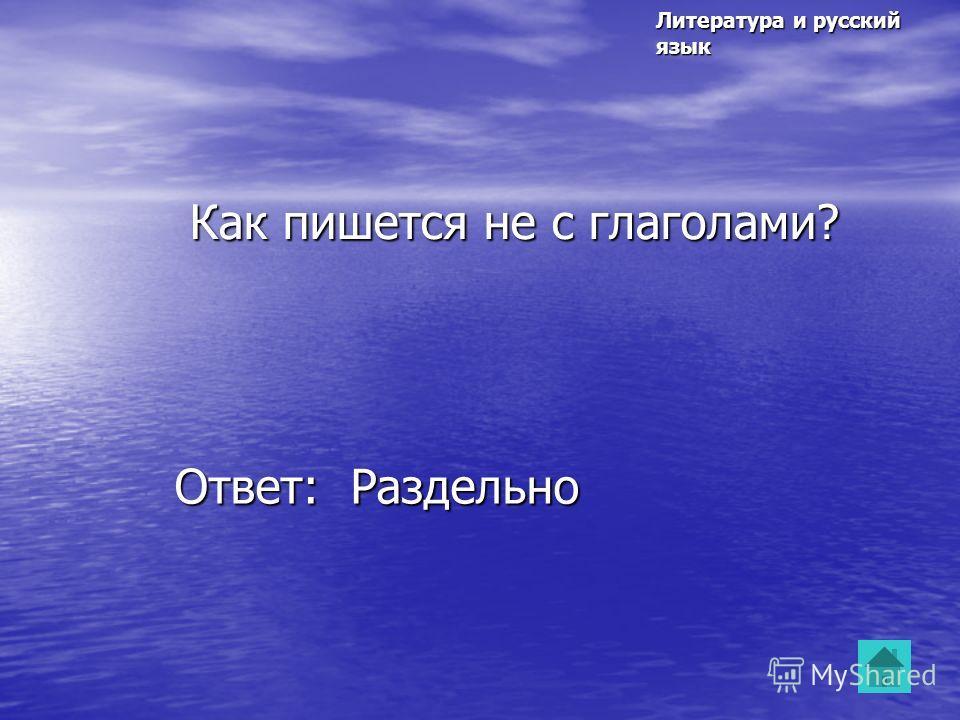Вставьте пропущенную букву «предпол..гать». Вставьте пропущенную букву «предпол..гать». Ответ: А Ответ: А Литература и русский язык