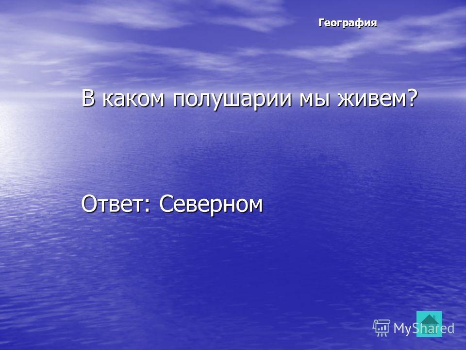 География Прибор для определения направления ветра. Прибор для определения направления ветра. Ответ: Флюгер Ответ: Флюгер