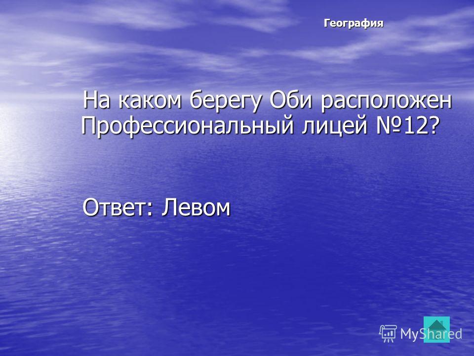 География На какой реке был построен Демидовский медеплавильный завод на Алтае? На какой реке был построен Демидовский медеплавильный завод на Алтае? Ответ: на Барнаулке Ответ: на Барнаулке