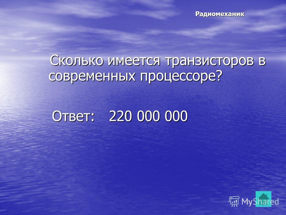 Радиомеханик Кто изобрел радио? Кто изобрел радио? Ответ: Попов А. С. Ответ: Попов А. С.