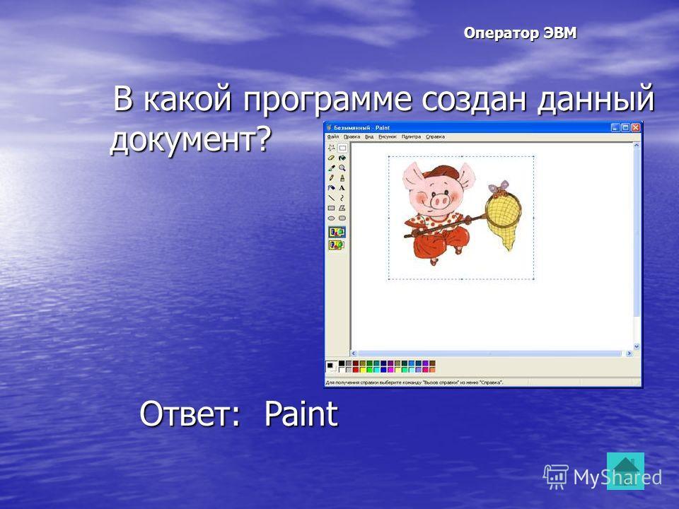 Оператор ЭВМ Какая программа предназначена для создания презентаций? Какая программа предназначена для создания презентаций? Ответ: PowerPoint Ответ: PowerPoint