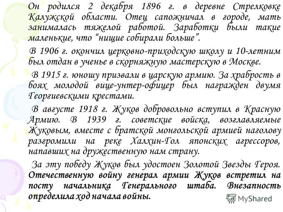 Он родился 2 декабря 1896 г. в деревне Стрелковке Калужской области. Отец сапожничал в городе, мать занималась тяжелой работой. Заработки были такие маленькие, что нищие собирали больше. В 1906 г. окончил церковно-приходскую школу и 10-летним был отд