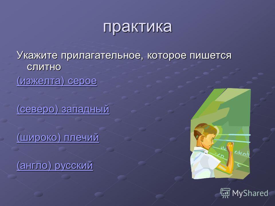 практика Укажите прилагательное, которое пишется слитно (изжелта) серое (изжелта) серое (северо) западный (северо) западный (широко) плечий (широко) плечий (англо) русский (англо) русский
