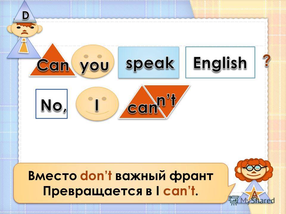 Вместо dont важный франт Превращается в I cant. Вместо dont важный франт Превращается в I cant.