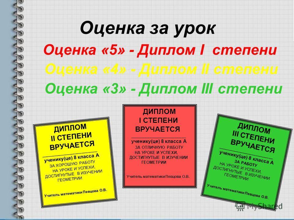 Презентация на тему Соотношение между сторонами и углами  33 Оценка