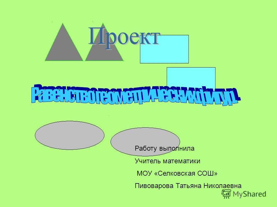 Работу выполнила Учитель математики МОУ «Селковская СОШ» Пивоварова Татьяна Николаевна