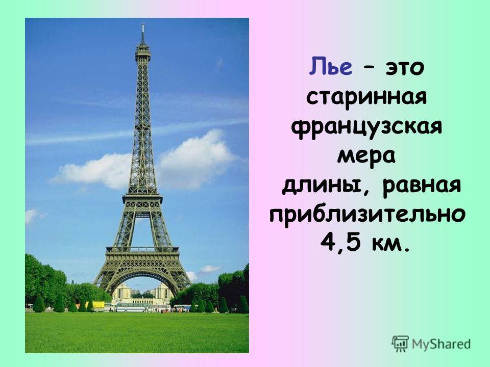 Лье – это старинная французская мера длины, равная приблизительно 4,5 км.
