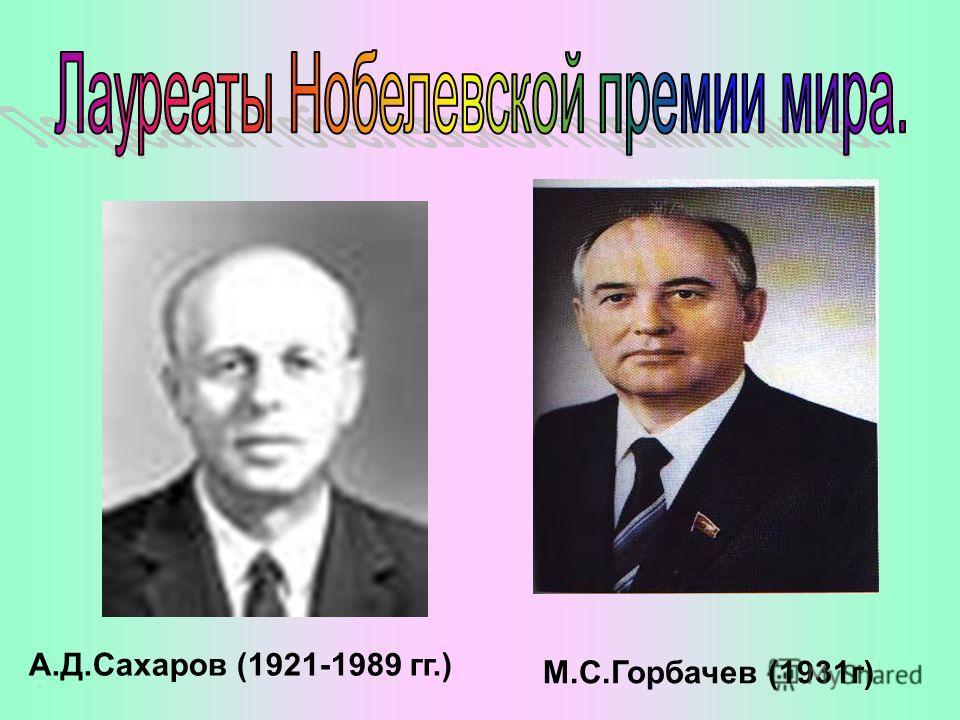 А.Д.Сахаров (1921-1989 гг.) М.С.Горбачев (1931г)