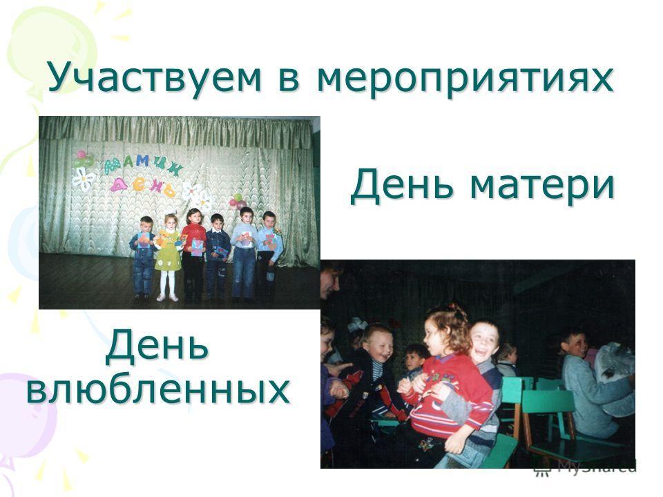 Участвуем в мероприятиях День матери День влюбленных