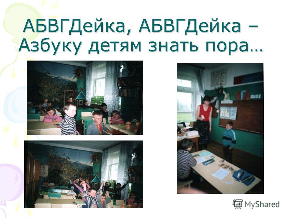АБВГДейка, АБВГДейка – Азбуку детям знать пора…