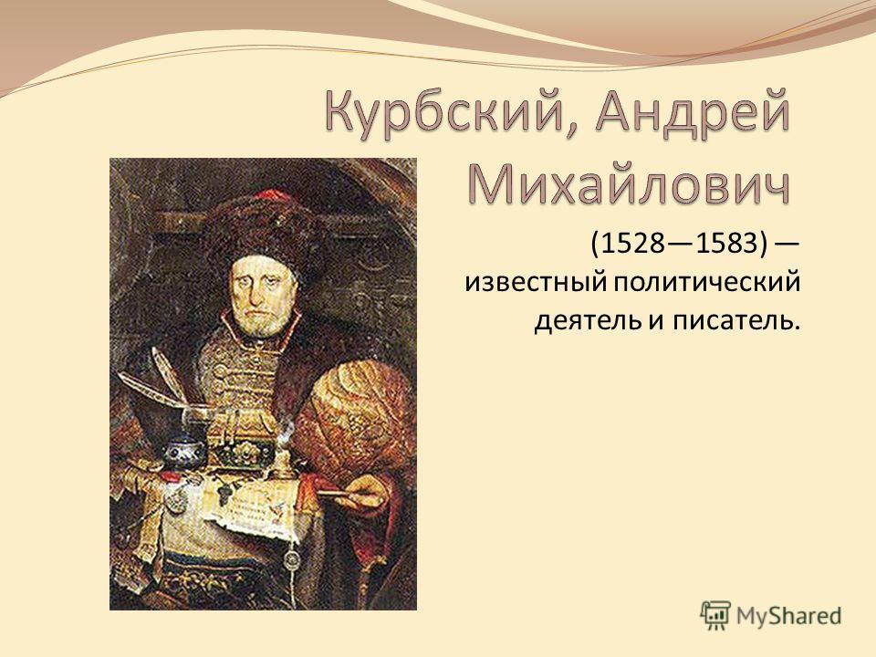 (15281583) известный политический деятель и писатель.