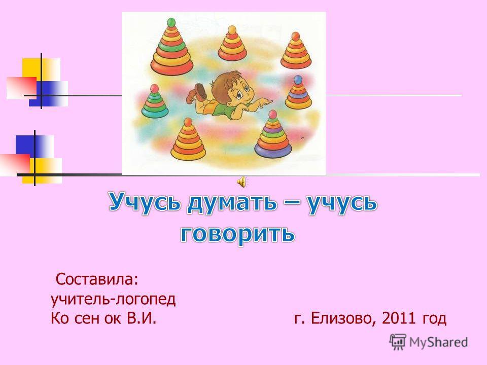 Составила: учитель-логопед Ко сен ок В.И. г. Елизово, 2011 год