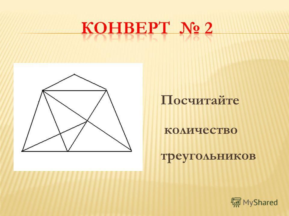 Посчитайте количество треугольников