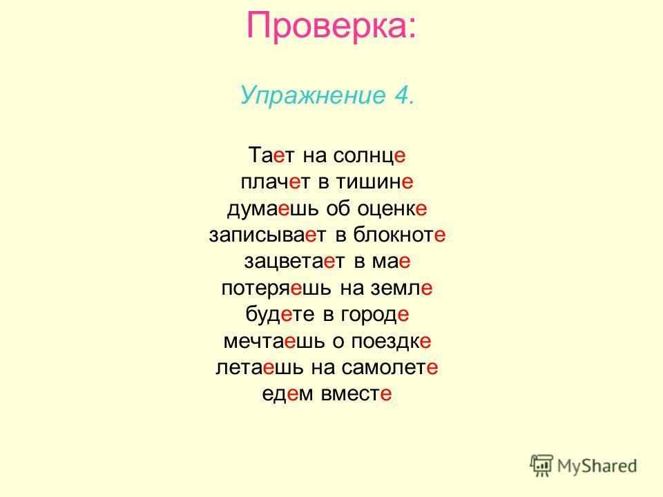 Единственное числоМножественное число 1 л. Бегу 1 л бежим 2 л. Бежишь 2 л. бежите 3 л. бежит 3 л бегут