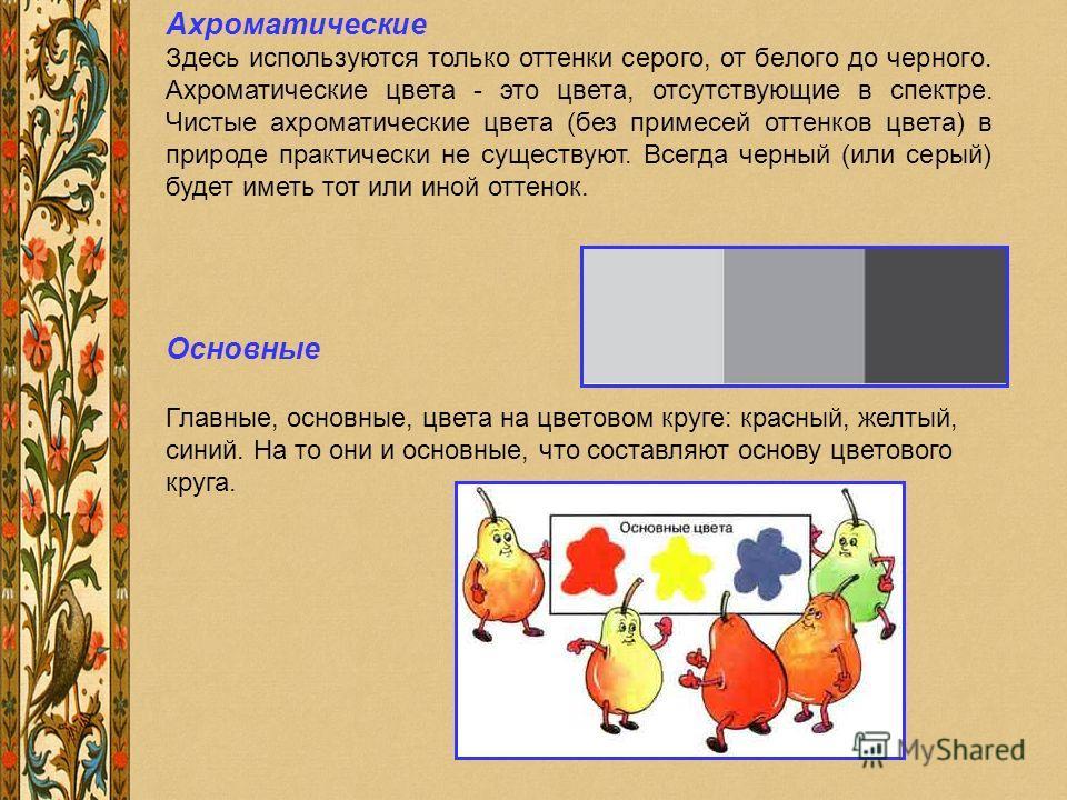 Ахроматические Здесь используются только оттенки серого, от белого до черного. Ахроматические цвета - это цвета, отсутствующие в спектре. Чистые ахроматические цвета (без примесей оттенков цвета) в природе практически не существуют. Всегда черный (ил
