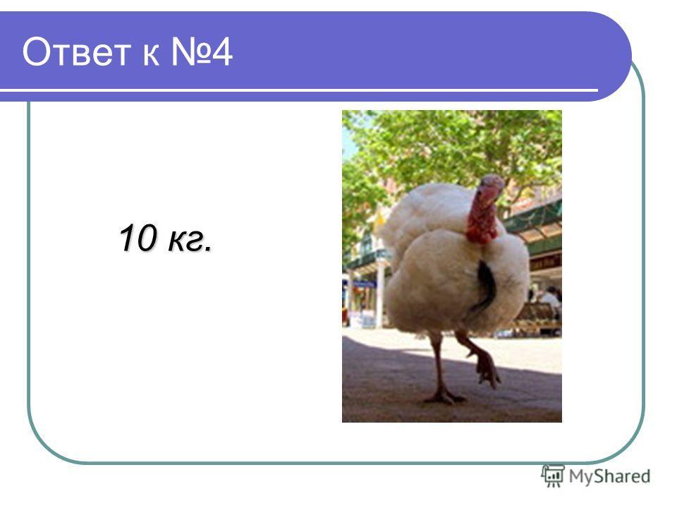 Ответ к 4 10 кг.