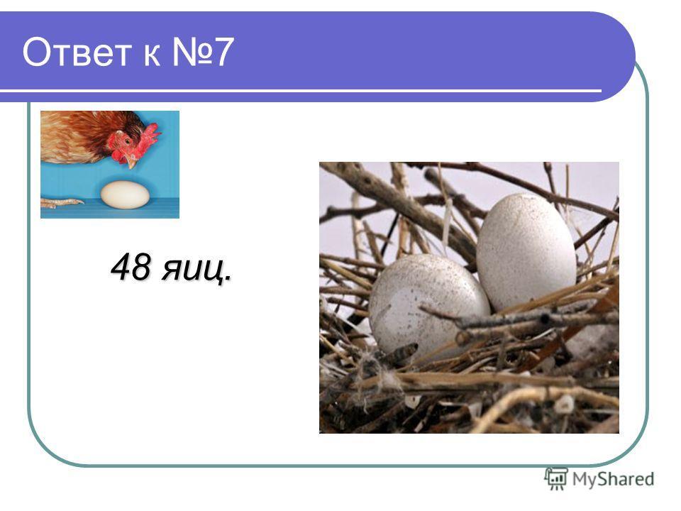 Ответ к 7 48 яиц.